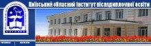 Київський обласний ІПОПК